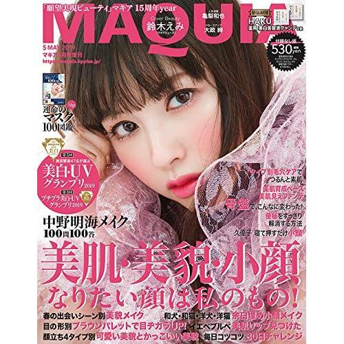 MAQUIA 2019年5月号 追加画像