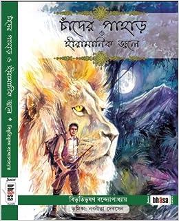 Pahar pdf chander bengali