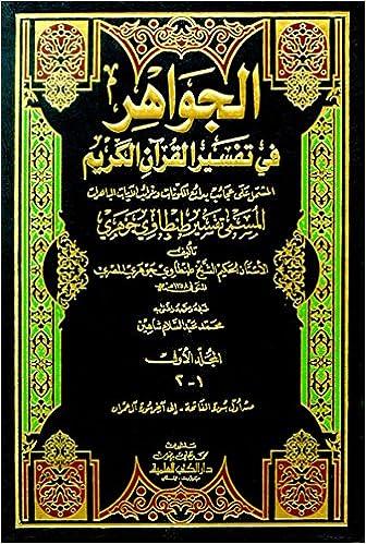 Tafseer Jawahir Ul Quran Pdf