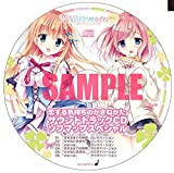 The feeling of love who piled up sofmap bonus soundtrack CD sofmap deals