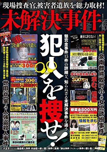 未解決事件 2018年 1/24 号 [雑誌]: 週刊実話 増刊