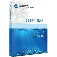 """普通高等教育""""十二五""""规划教材:细胞生物学"""