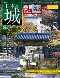 日本の城 改訂版 56号 (出石城) [分冊百科] (カレンダー付)