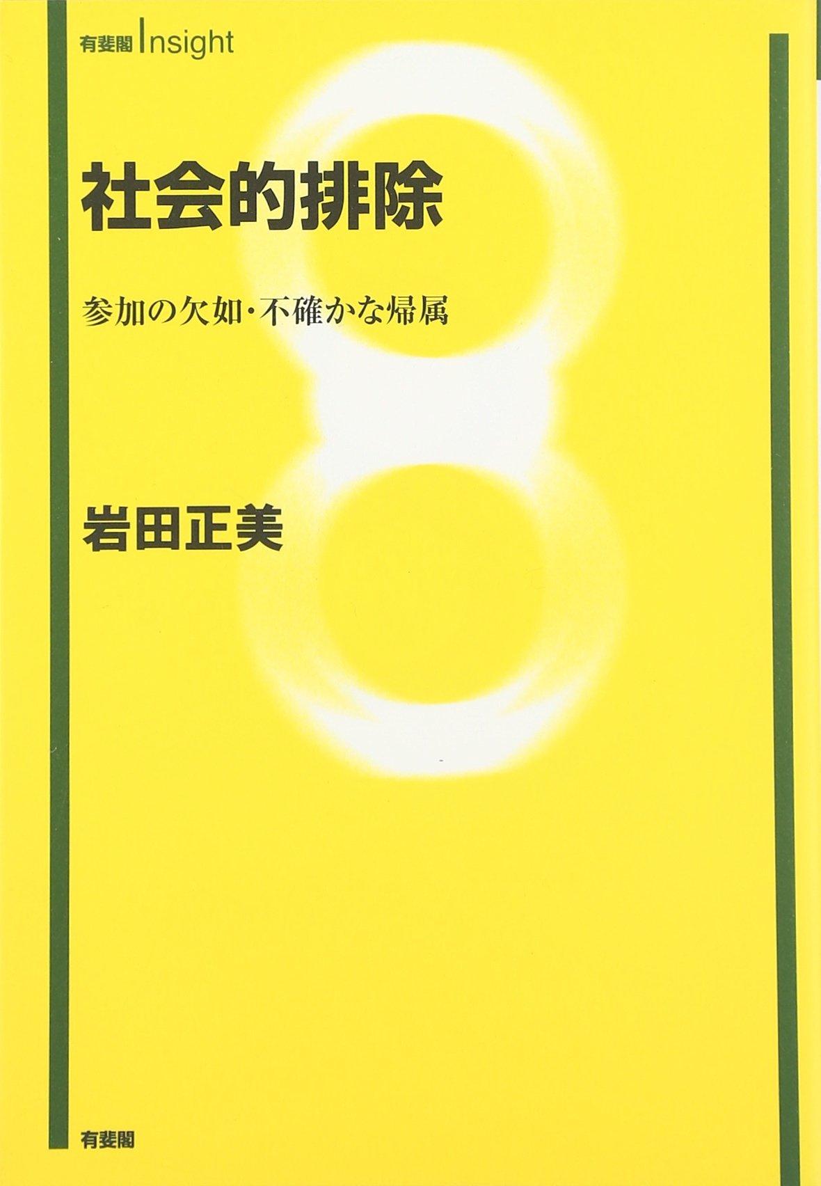 社会的排除―参加の欠如・不確かな帰属 (有斐閣Insight) | 岩田 正美 ...