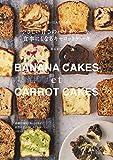 やさしい甘さのバナナケーキ、食事にもなるキャロットケーキ