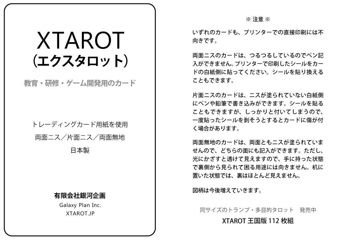 Amazon Xtarot 白紙カード両面無地 ゲーム用品 トランプブリッジ