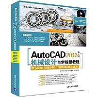 AutoCAD 2016中文版机械设计自学视频教程(附光盘)(CAD/CAM/CAE自学视频教程)