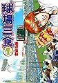 球場三食(1) (アフタヌーンKC)