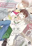 恋愛禁止ライブラリー (GUSH COMICS)