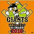 読売ジャイアンツ 選手別応援歌 2016