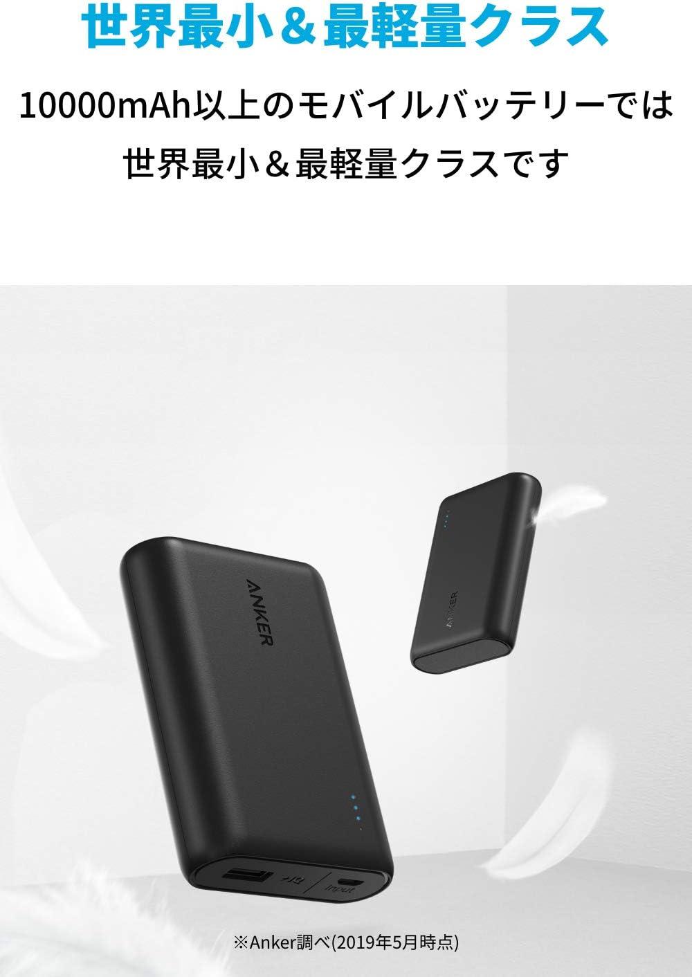 Anker PowerCore 10000(機能)