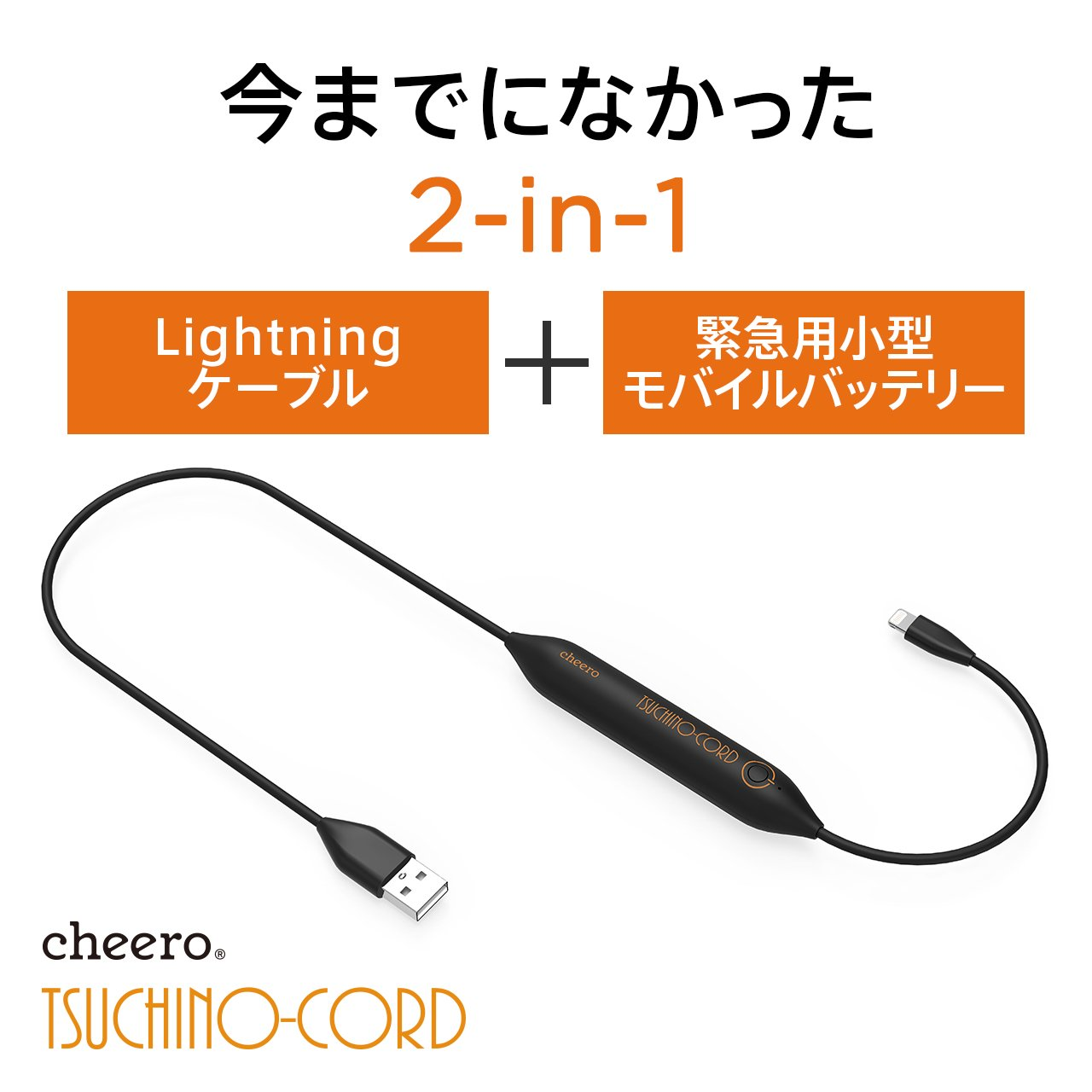 cheero Tsuchino-cord 450mAh ライトニングケーブル & 緊急用小型 モバイルバッテリー 2-in-1 MFI認証 - (ブラック) CHE-085-BK 100cm