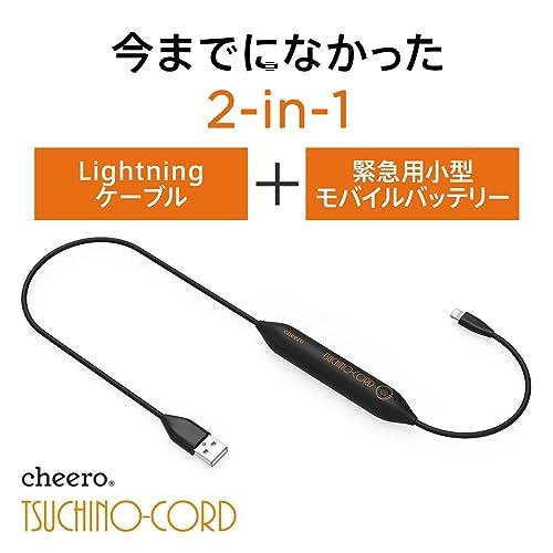 Lightningケーブルとモバイルバッテリーが1つになった「Tsuchino-cord」