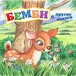 Bembi i drugie skazki (audiospektakl') [Bambi and Other Tales] Audiobook