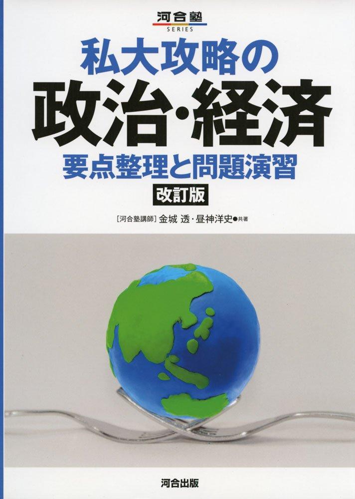 政経のおすすめ参考書・問題集『私大攻略の政治・経済 要点整理と問題演習』