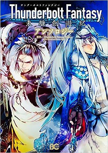 Thunderbolt Fantasy 東離劍遊紀...