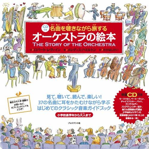CD付き 名曲を聴きながら旅するオーケストラの絵本
