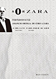 从0到ZARA:阿曼西奥的时尚王国 (ZARA品牌创始人,登顶福布斯富豪榜)(原作在西班牙再版九次)