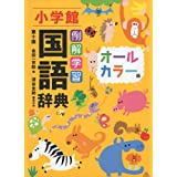 例解学習国語辞典〔第十版・オールカラー版〕