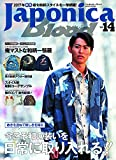 Japonica Blood vol.14 (サクラムック)