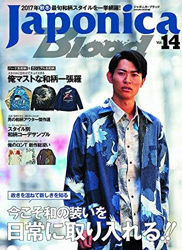 Japonica Blood 2017年Vol.14 大きい表紙画像
