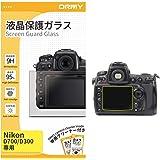 ORMY 液晶保護ガラス 液晶プロテクター 0.33mm ラウンドエッジ加工 Nikon一眼レフ用 (D700 / D300用)