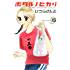 ホタルノヒカリ(15) (Kissコミックス)