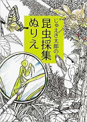 じゅえき太郎の 昆虫採集ぬりえ じゅえき太郎 本 通販 Amazon