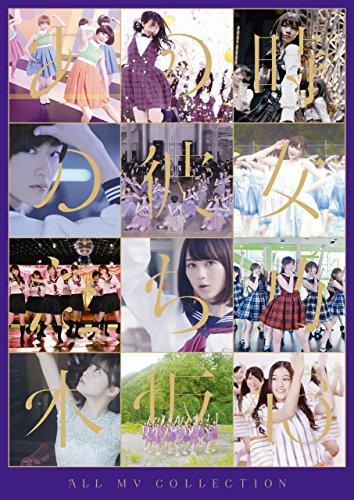 乃木坂46 / ALL MV COLLECTION-あの時の彼女たち-[初回仕様限定版]