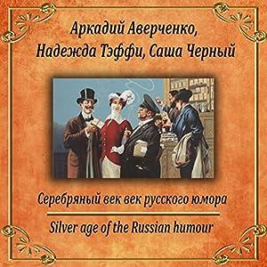 Serebryanyy vek russkogo yumora Hörbuch