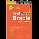 零基础学Oracle (零基础学编程)