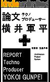 論文テクノプロデューサー横井軍平 (アーキテクチャー・プロダクト・システム)