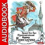 The Adventures of Baron Munchausen [Russian Edition] | Rudolf Erich Raspe