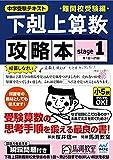 下剋上算数 攻略本 難関校受験編 stage1