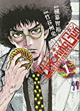 img - for Smoking Gun 1 Kasoken private investigator flow field edge (Young Jump Comics) (2012) ISBN: 4088793625 [Japanese Import] book / textbook / text book