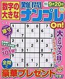 数字の大きな難問ナンプレOn!(8) 2017年 06 月号 [雑誌]: 数字の大きなナンプレOn! 増刊