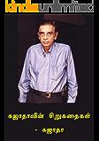 சுஜாதாவின் தேர்ந்தெடுத்த சிறுகதைகள்: சுஜாதாவின் சிறுகதைகள் (Sujatha Stories Book 1) (Tamil Edition)