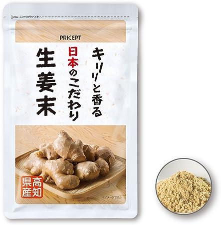 プリセプトキリリと香る日本のこだわり生姜末50g(単品)(高知県産しょうが粉末)