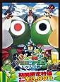 超劇場版ケロロ軍曹3 ケロロ対ケロロ天空大決戦であります!豪華版 【廉価3800円】 [DVD]