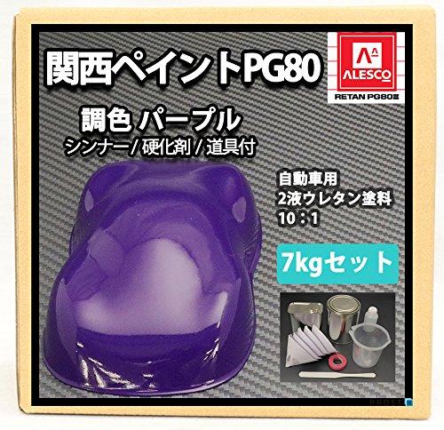 関西ペイント PG80 パープル 7kgセット(シンナー/硬化剤/道具付) 自動車用 ウレタン 塗料 2液 カンペ バイオレット B075469KKH   7kgセット