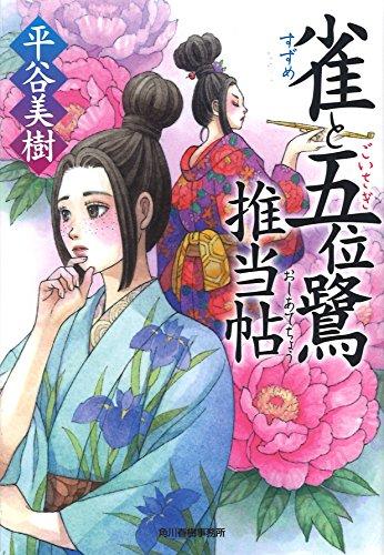 雀と五位鷺推当帖 (時代小説文庫)