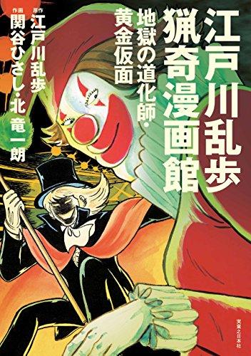 江戸川乱歩猟奇漫画館の感想