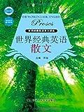 世界经典英语美文读本:世界经典英语散文(中英文对照)(附光盘)