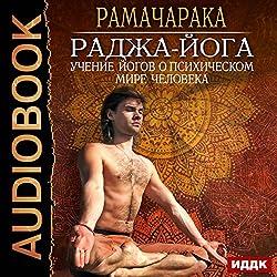 Raja Yoga [Russian Edition]