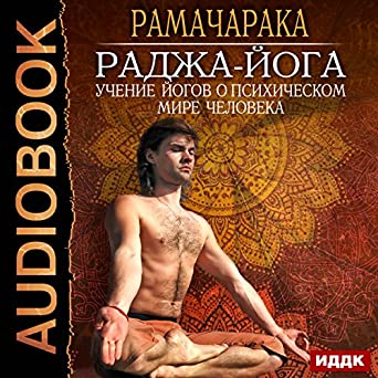 Amazon.com: Raja Yoga [Russian Edition] (Audible Audio ...