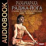 Raja Yoga [Russian Edition] |  Swami Vivekananda