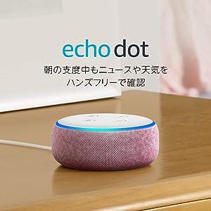 Echo Dot (エコードット)第3世代 - スマートスピーカー with Alexa、プラム