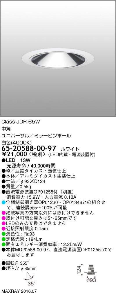 マックスレイ 照明器具 基礎照明 INFIT LEDユニバーサルダウンライト φ85 ミラーピンホール 中角 JDR65Wクラス 白色(4000K) 連続調光 65-20588-00-97 B077BHZ87Y