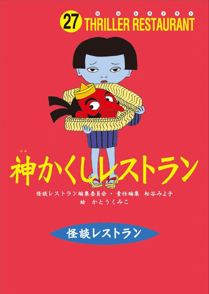 Kamikakushi resutoran ebook
