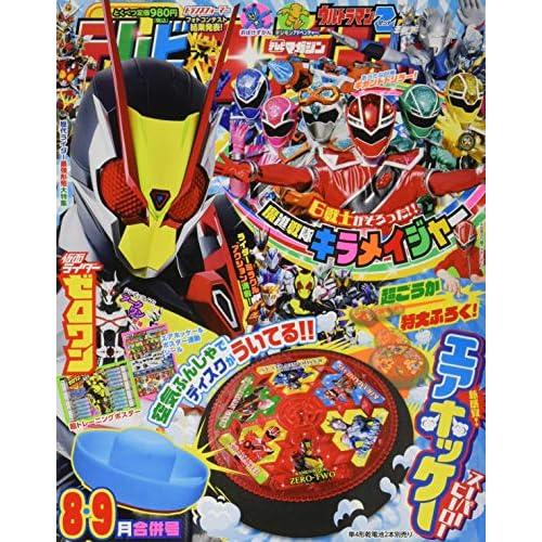 テレビマガジン 2020年8月号 画像
